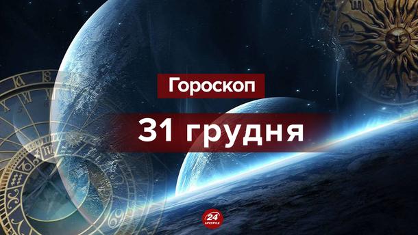 Гороскоп на сьогодні 31 грудня 2018 - гороскоп всіх знаків Зодіаку