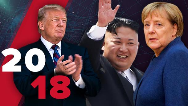 Международные политические итоги 2018: ключевые события в мире
