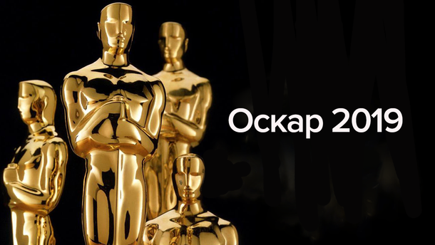 Оскар-2019: список номінантів престижної премії
