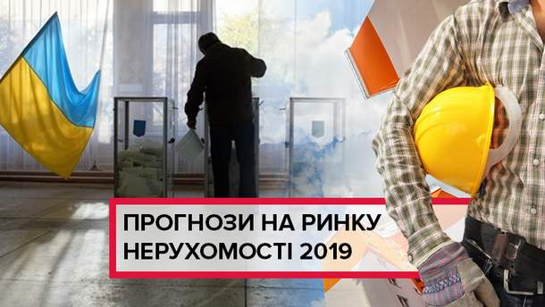 Цены на недвижимость в Украине 2019