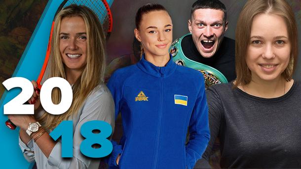 Кращі спортсмени України 2018