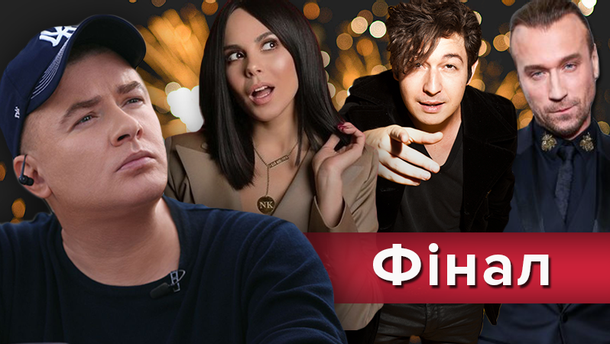 Х-фактор 2018 - 9 сезон 22.12.2018 - 17 випуск дивитися онлайн