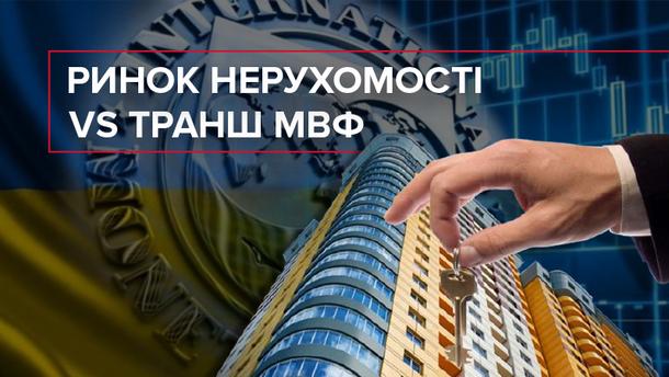 Повлияет ли транш МВФ на рынок недвижимости в Украине