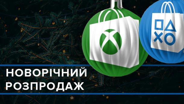 PlayStation Store і Xbox Store: знижки на ігри