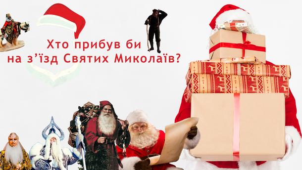 Санта-Клаусы мира