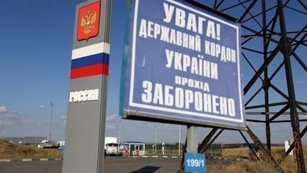 За период военного положения в Украину не пустили 1650 граждан РФ