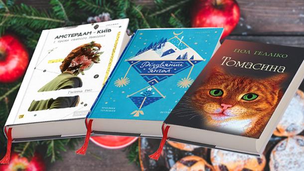 Топ-5 різдвяних книжок: як посилити атмосферу зимових свят