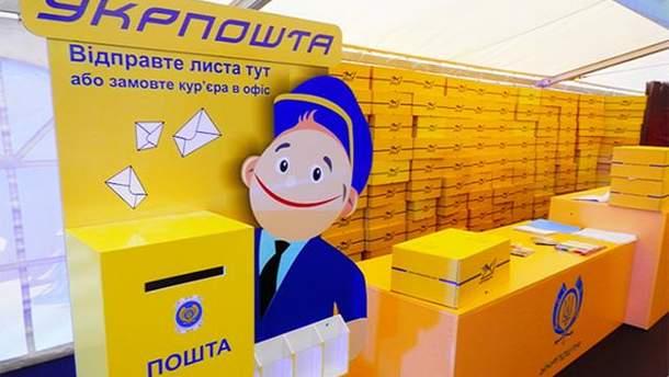 Укрпошта з 1 травня підвищує тарифи на свої послуги