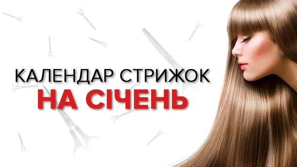 Лунный календарь стрижек на январь 2019 - когда стричь волосы в январе 2019