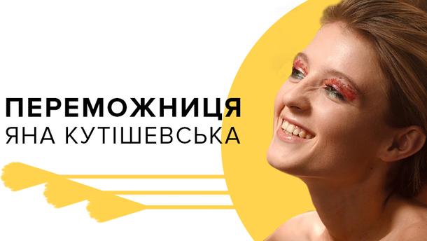 Яна Кутішевська переможниця Топ-модель по-українськи 2 сезон