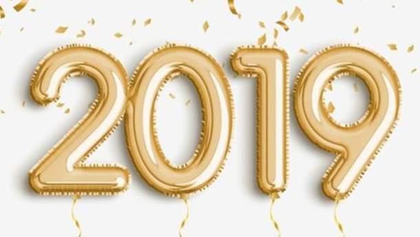 С Новым годом 2019 - картинки: поздравления с Новым годом 2019