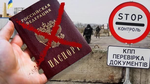 Запрет въезда россиянам в Украину