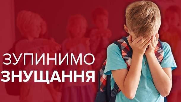 Безпечна школа: як каратимуть за булінг дітей