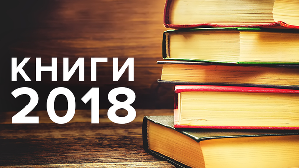 Цікаві українські книги 2018 року: список