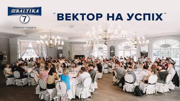 """11 нових бізнесів: Baltika 7 задає """"Вектор на успіх"""""""