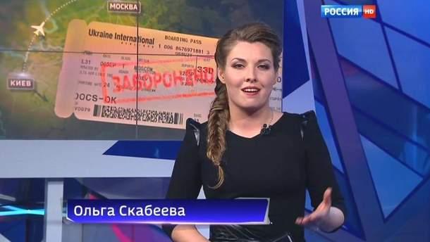Російська пропагандистка Ольга Скабєєва