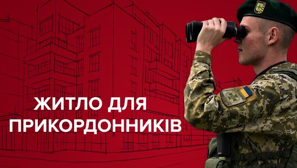 Житло для прикордонників будуватимуть у 5 містах України