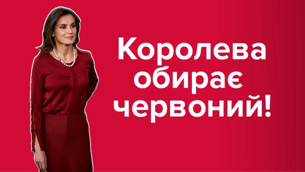 Як носити червоний колір: топ-10 прикладів королеви Іспанії