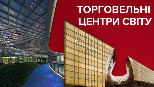 Топ самых грандиозных торговых центров мира