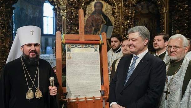 Опублікований текст Томосу про автокефалію Православної церкви України