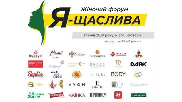 """В Украине пройдет женский форум """"Я – счастлива!"""""""