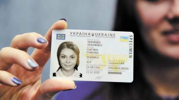 Оформлення ID-картки: як не переплатити посередникам (відео)