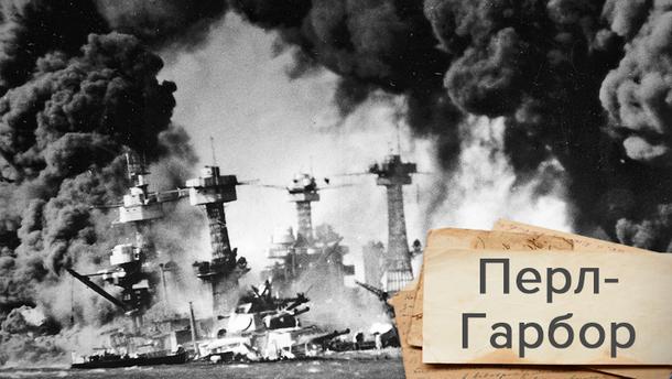 Напад на Перл-Гарбор: поразка США, яка стала початком кінця тоталітарної Японії