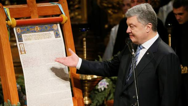 Петро Порошенко і Томос