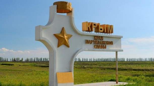 В УПЦ МП заявили, що Крим – це територія України