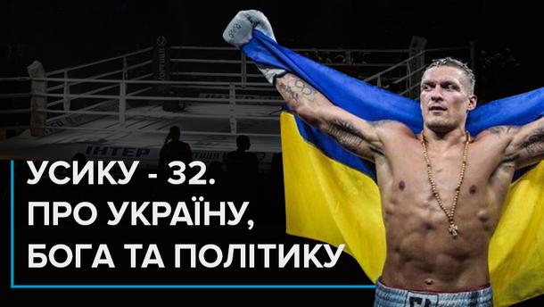Усику – 32: главные цитаты боксера о любви к Украине, вере в Бога и чей Крым