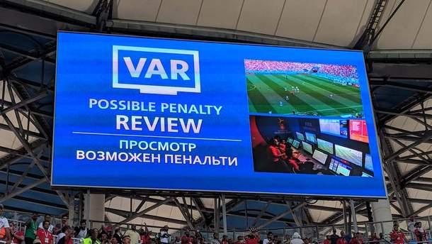 Система VAR будет в Украине