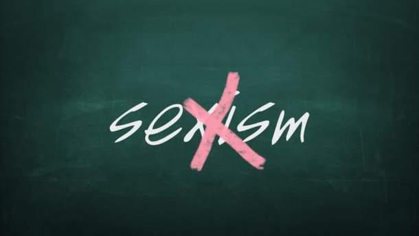 Сексизм шкодить здоров'ю жінки