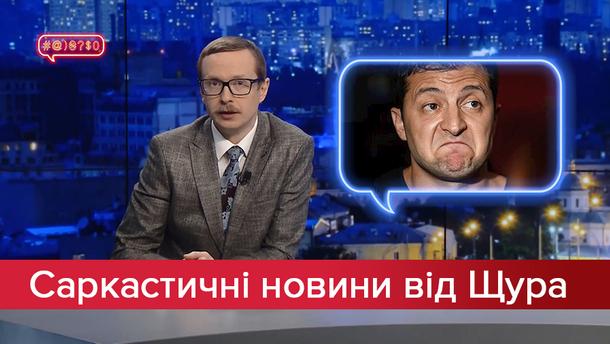 """Саркастичні новини від Щура: У чому справжній Зеленський? Священик МП """"вбив"""" людей прокляттям!"""