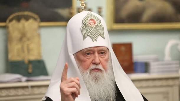 """""""Назва ПЦУ неправильна"""": Філарет розповів, як правильно називати українську церкву"""