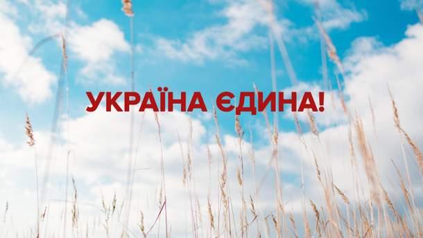Привітання з Днем Соборності України 2019 - вітання у прозі та віршах