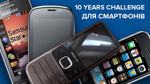 iPhone 3GS  и iPhone X