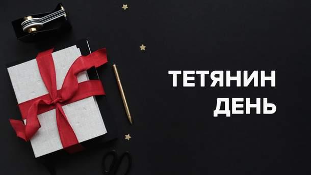 Картинки з Днем Тетяни 2019 - привітання листівки в Тетянин день 2019