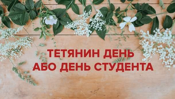 Тетянин день 2019 - дата свята, коли День Тетяни в Україні у 2019 році