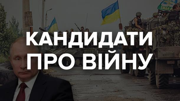 Донбассу не будет ни мира, ни особого статуса, ни выборов – только война