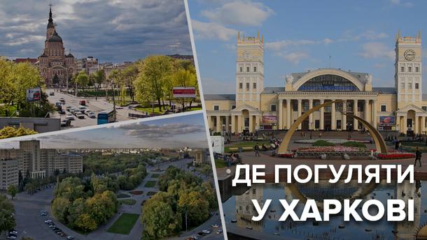 Где погулять в Харькове - лучшие места Харькова куда стоит пойти