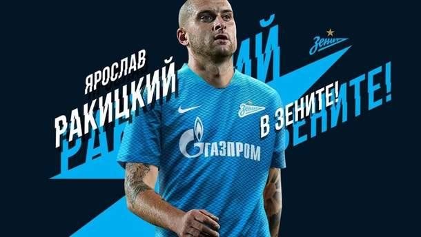 Ярослав Ракицький перейшов в Зеніт - новини