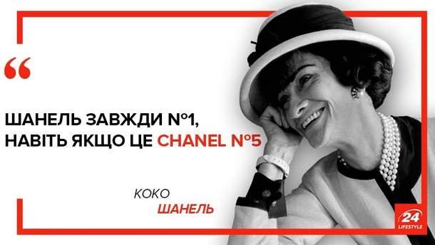 Топ-25 цитат Коко Шанель