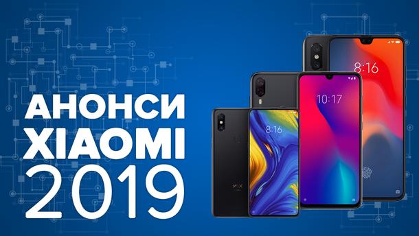 Найочікуваніші смартфони Xiaomi 2019 - який телефон купити
