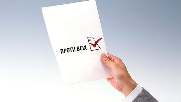 """В Україні на виборчих бюлетенях можуть відновити графу """"Проти всіх"""""""