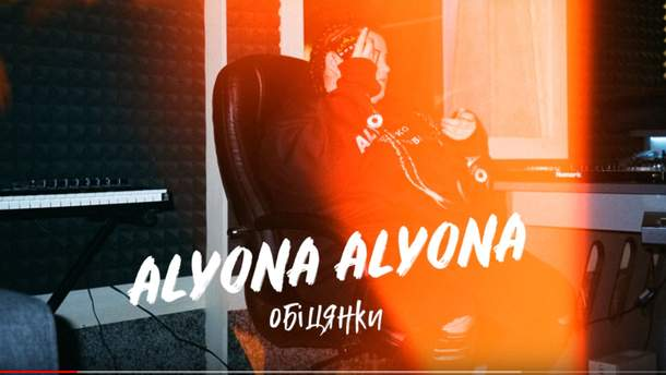"Alyona Alyona записала песню ""Обіцянки"" после скандала с форумом Порошенко"