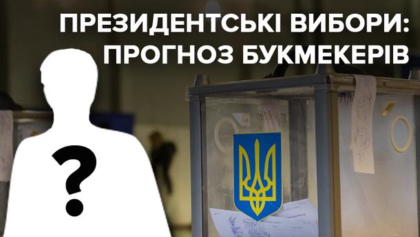 Вибори президента України-2019: прогноз букмекерів