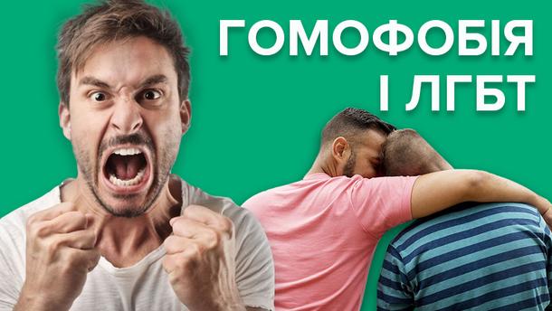 Почему гомосексуальность – естественно, а гомофобия – нет