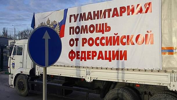 """В России впервые не выделили деньги на очередную """"гуманитарную помощь"""" для ОРДЛО"""
