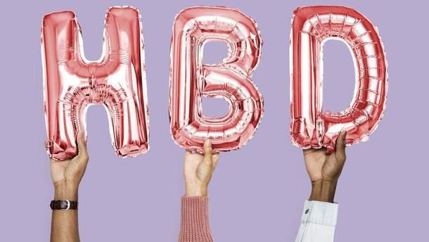 Привітання з Днем народження колезі — вітання з Днем народження в прозі, віршах