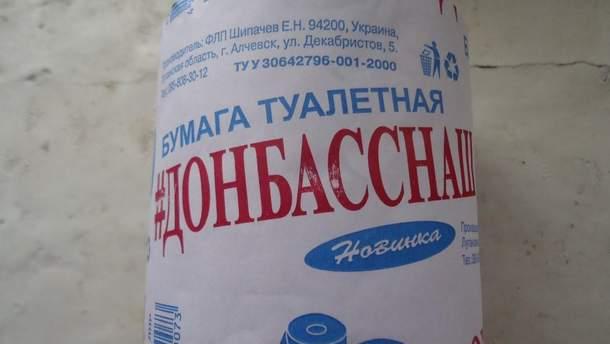 """В окупованому Алчевську продають туалетний папір із назвою """"#Донбаснаш"""""""
